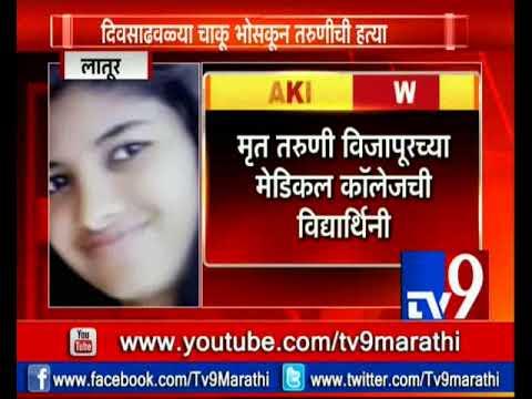Xxx Mp4 Latur दिवसाढवळ्या घरात घुसून तरुणीची हत्या Young Girl Murdered In Home TV9 3gp Sex