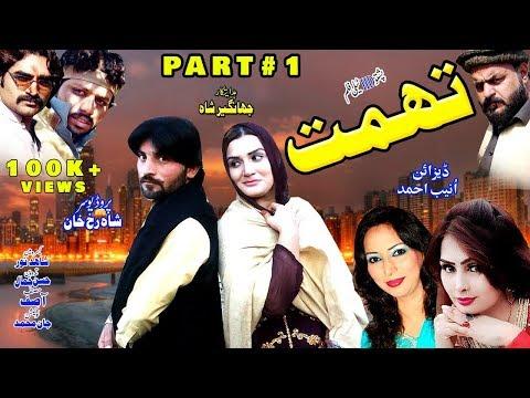 Xxx Mp4 Pashto Tele Film TOHMAT Part 1 Pashto Islahi Drama 2019 Pukhtonyar Films 3gp Sex