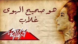 Howa Saheeh El Hawa Ghallab - Umm Kulthum هو صحيح الهوى غلاب - ام كلثوم