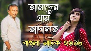 Amader Gram Adalot (Bengali) 2018 | Bangla Telefilm
