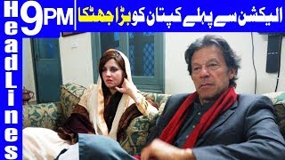 ECP gives clean chit to PTI - Headlines & Bulletin 9 PM - 8 February 2018 - Dunya News