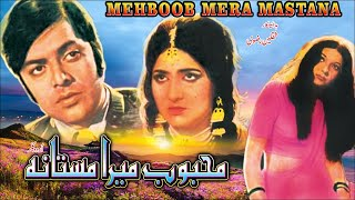 MEHBOOB MERA MASTANA (1976) - WAHEED MURAD & ASIA- OFFICIAL PAKISTANI MOVIE