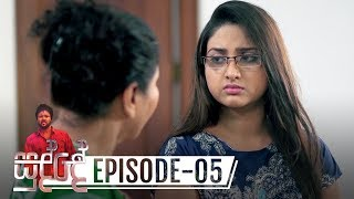 Sudde | Episode 05 - (2019-10-11) | ITN