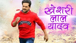 Bhojpuri Full Movie 2017 || KHESARI LAL & AKSHRA SINGH || New Bhojpuri Full Film