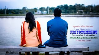Priyotomeshu  (প্রিয়তমেষু  ) Bangla new short film   by Sporsho films   2016 Full HD