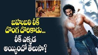 Baahubali Graphics Editor Arrested For Video leakage 2 | Latest Telugu Cinema