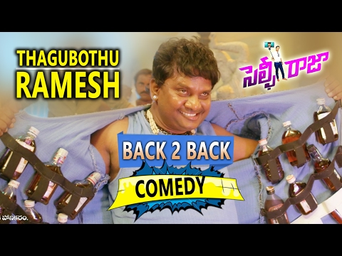 Thagubothu Ramesh Best Comedy Scenes from Selfie Raja Movie || Latest Telugu Comedy Scenes