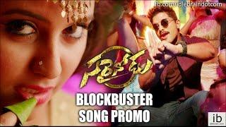 Allu Arjun's Sarrainodu Blockbuster Song Promo : Sarainodu blockbuster song - idlebrain.com
