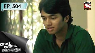 Crime Patrol - ক্রাইম প্যাট্রোল (Bengali) - Ep 504 – Bat vs Bet