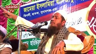 NEW WAZ ইউটিউবে ঝড় তুলা মেরাজুল হক সাহেবের ওয়াজ By Maulana merajul haque Bangla waz 2017