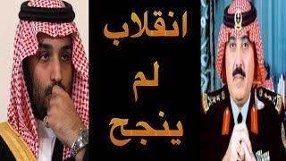 انقلاب متعب بن عبد الله علي محمد بن سلمان .. لماذا لم ينجح؟