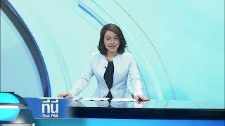 ที่นี่ Thai PBS : ประเด็นข่าว ( 25 พ.ค. 61)