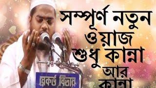 Hafizur Rahman Siddiki Bangla Waz 2017.New Waz 2017