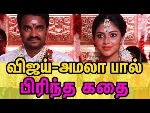 Vijay - Amala Paul divorce issue - Reason behind the Divorce | Cine FLick