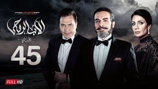 مسلسل الأب الروحي الجزء الثاني | الحلقة الخامسة والأربعون| The Godfather Series | Episode 45