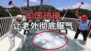 打烂一块中国制造的钢化玻璃有多难?老外表示:我已经尽力了