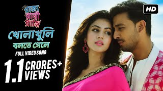 Kholakhuli Bolte Gele (খোলাখুলি বলতে গেলে) | Raja Rani Raji | Bonny, Rittika | Raj | Anwesshaa | SVF