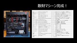 DaVinci Resolve VS Ryzen Threadripper 1950X(自作PC)