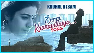AR Rahman Hit Songs | Ennai Kaanavillaye Song | Kadhal Desam Tamil Movie | Vineeth | Tabu | Abbas