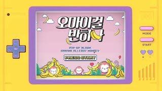 OH MY GIRL BANHANA(오마이걸 반하나) POP-UP Album Concept Teaser