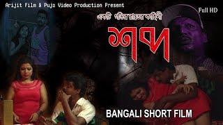 SHABDO | শব্দ | New Bengali Short Film 2017 | Rohit, Anee, Suva, Priyanka, | Puja Video Production