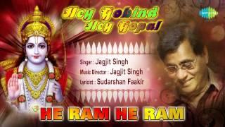 He Ram He Ram | Hindi Devotional Song | Jagjit Singh