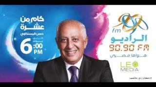كام من عشرة | حسن المستكاوي | الحلقة 29 | الرياضة في مصر | رمضان 2017