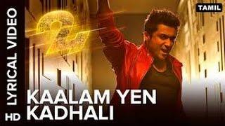 Kaalam Yen Kadhali | Full lyrical | 24 Tamil Movie | A.R. Rahman | Benny Dayal | Suriya, Samantha