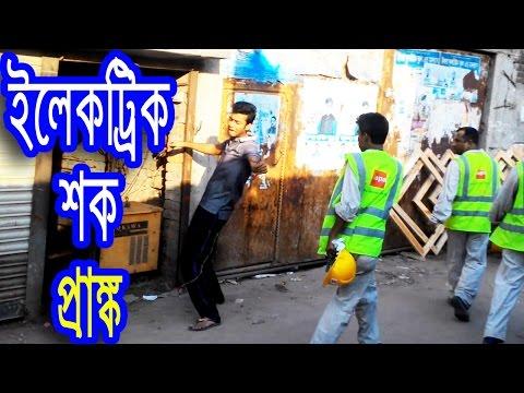 Bangladeshi prank | Electric shock | Current | Bangladeshi prank | Dr.Lony