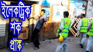 Bangladeshi prank ( Electric shock ) .Current.Bangladeshi prank by Dr.Lony