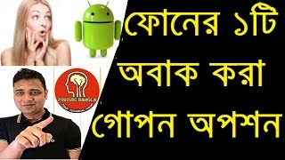 Samsung or Android Phone Hidden Option | bangla mobile tips