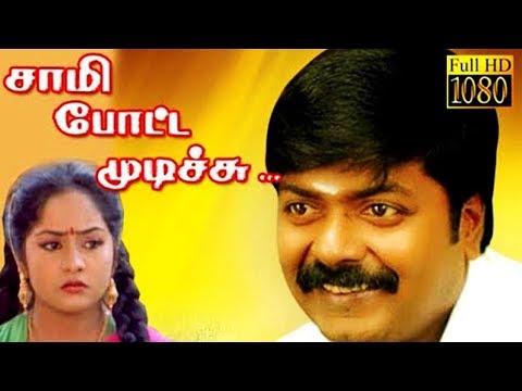 Xxx Mp4 Sami Potta Mudichu 1991 Full Tamil Movie Murali Sindhu Cinema Junction HD 3gp Sex