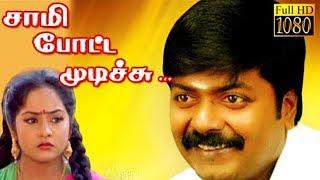 Sami Potta Mudichu 1991 | Full Tamil Movie | Murali, Sindhu | Cinema Junction HD