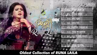 Shilpi Ami | শিল্পী আমি | Runa Laila | Bangla, English, Urdu, Hindi | Full Audio Album | Suranjoli