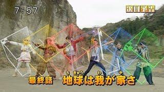 動物戦隊ジュウオウジャー 最終話 予告 Doubutsu Sentai Zyuohger Ep Final Preview