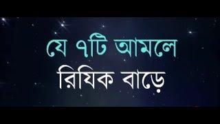 bangla hadis bukhari Shorif l যে ৭টি আমলে রিযিক বাড়ে l Hadis 2017