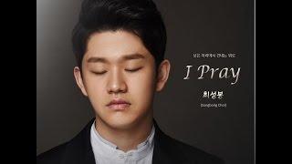 Sungbong Choi Releases Second Korean Single Album