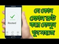 Download Video Download Root Any Phone in Just One Click Bangla Video 2017    NETBID 3GP MP4 FLV
