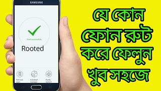 Root Any Phone in Just One Click Bangla Video 2017 || NETBID