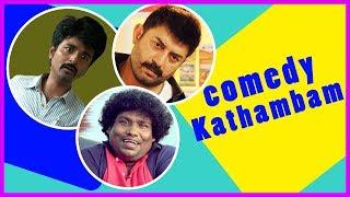 காமெடி கதம்பம்   Sema   Bhaskar Oru Rascal   Velaikkaran   Ko 2   Kavalai Vendam   Tamil Comedy