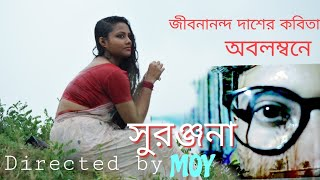Suranjana/BENGALI SHORT FILM/based on Bangla Kobita Akashlina