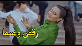 Roya Doost Raqs o Samaa OFFICIAL VIDEO / رویا دوست - آهنگ رقص و سما