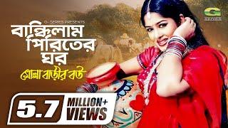 Bandilam Piritir Ghor | by Momtaz | ft Mousumi | Mollah Barir Bou