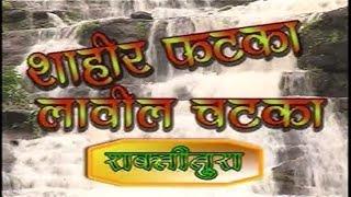 Superhit Shakti Tura Songs by Ramchandra Ghanekar, Prakash Phanjane    Marathi Songs