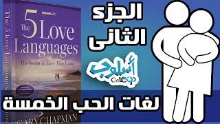 ❤️❤️❤️نصائح للمتزوجين: لغات الحب الخمسة جزء ٢ - مكتبة أسلوب osloop library 5 love languages