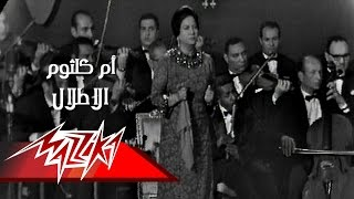 El Atlal (Concert) - Umm Kulthum الاطلال (حفلة) - ام كلثوم