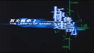 [Trailer] 極速傳說 (Legend Of Speed, The)