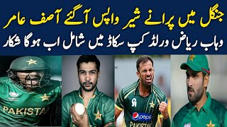 Pakistan new Confirm 15 Member World Cup Squad    Wahab Riaz Amir Asif Ali in World cup squad