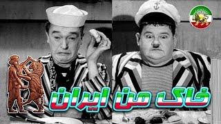 لورل و هاردی - فیلم سینمایی احمق ها در دریا - دوبله فارسی 🎬