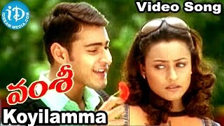 Koyilamma Paaduthunnadi Song || Vamsi Movie Songs | Mahesh Babu, Namrata Shirodkar | Mani Sharma